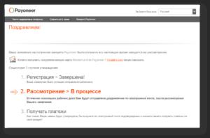 payoneer registration