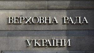 Верховная Рада перенесла срок раскрытия бенефициаров компаний на 2022 год